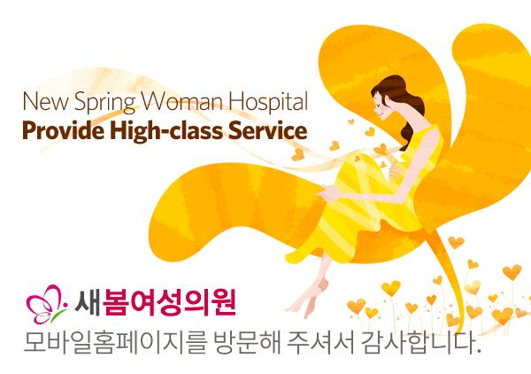 새봄여성의원조리원 소개